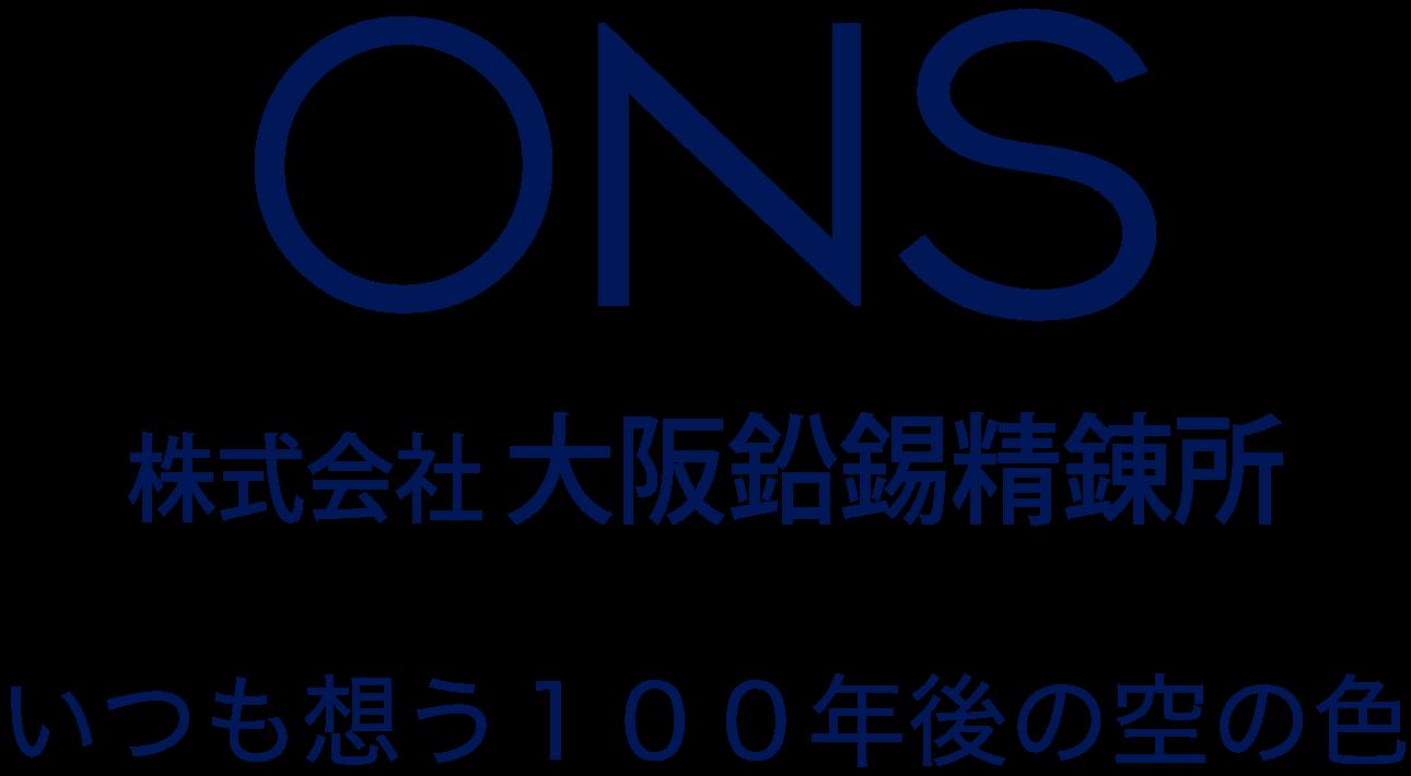 ONS 株式会社 大阪鉛錫精錬所 - いつも想う100年後の空の色